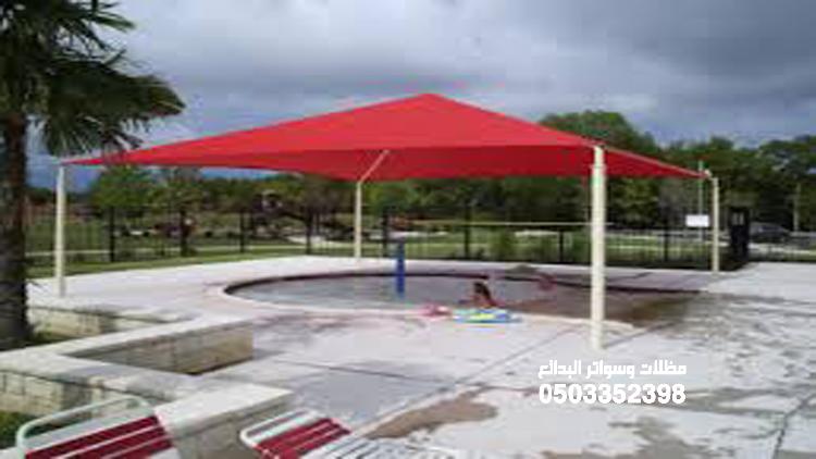 مظلات مسابح , مظلات المسابح , تغطية المسابح , مظله مسبح , مظلات بسمة البدائع , الرياض , القصيم